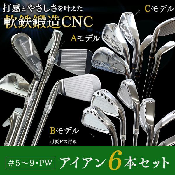 アイアンセット 6本セット CNC 軟鉄鍛造 TEAMTOHO キャビティバック ゴルフクラブ