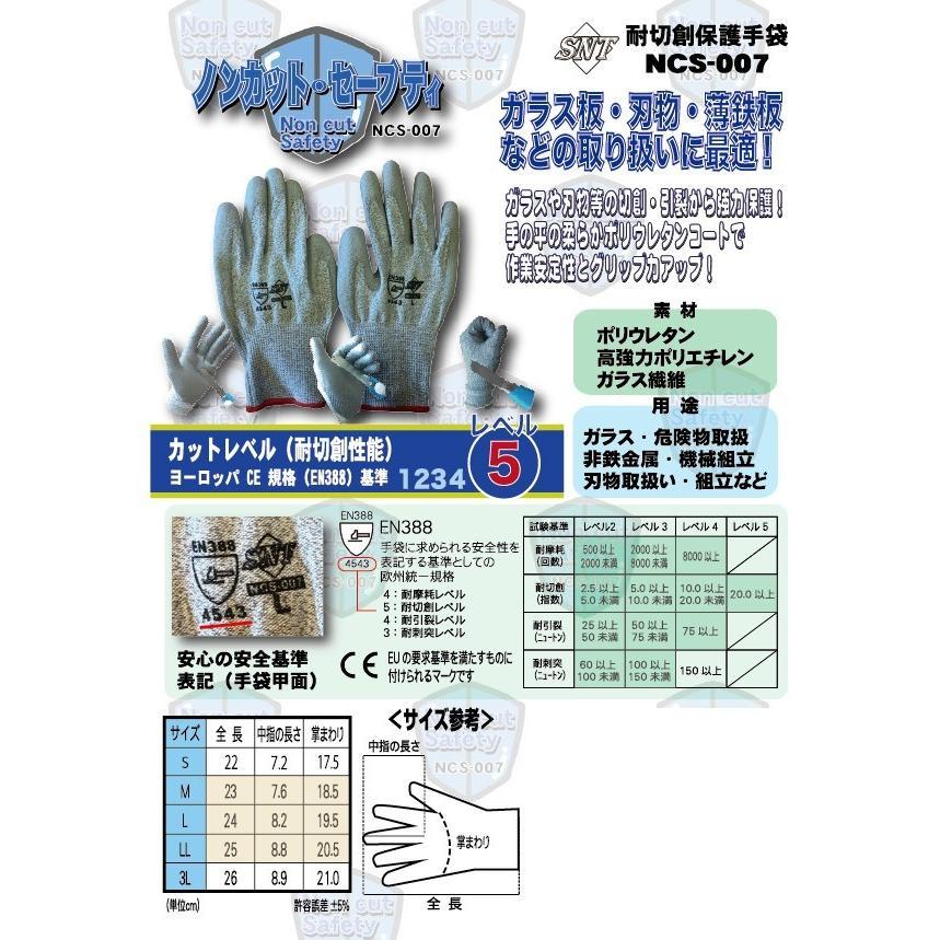 LV5耐切創グローブ NCS-007|toka-store|04