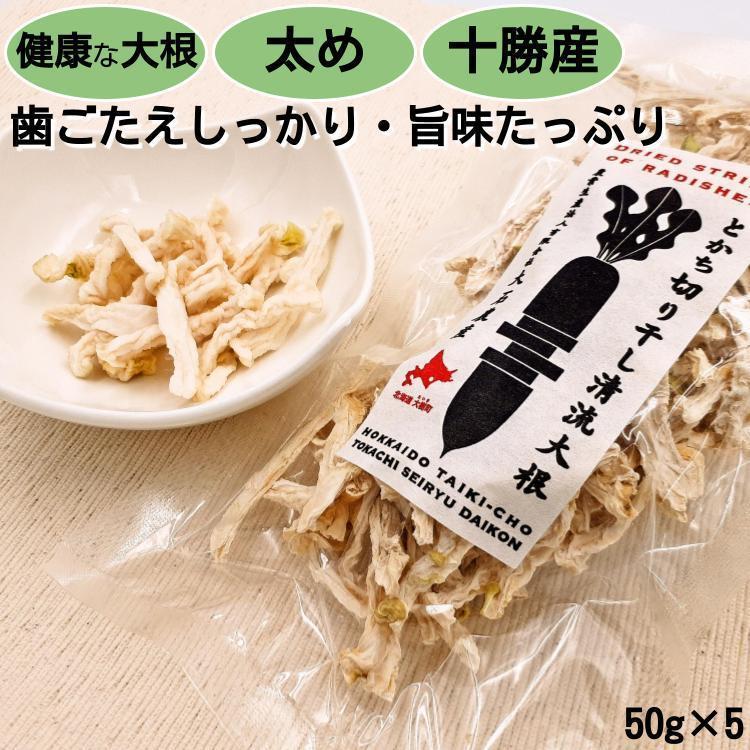 切り干し大根 太目 無添加 北海道十勝産 とかち切り干し清流大根50g×5 tokachi-berryfarm