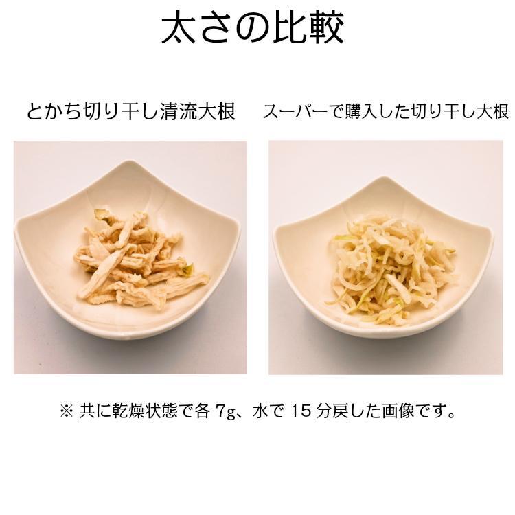 切り干し大根 太目 無添加 北海道十勝産 とかち切り干し清流大根50g×5 tokachi-berryfarm 04