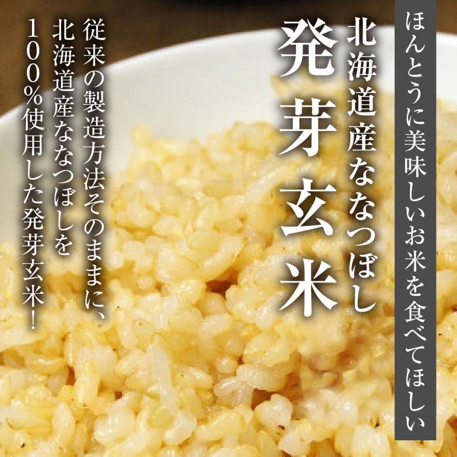 北海道産ななつぼし発芽玄米 1kg×5入 tokachi-mahoroba
