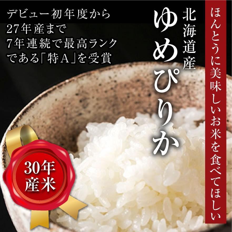 北海道産ゆめぴりか10kg(5kg×2) tokachi-mahoroba