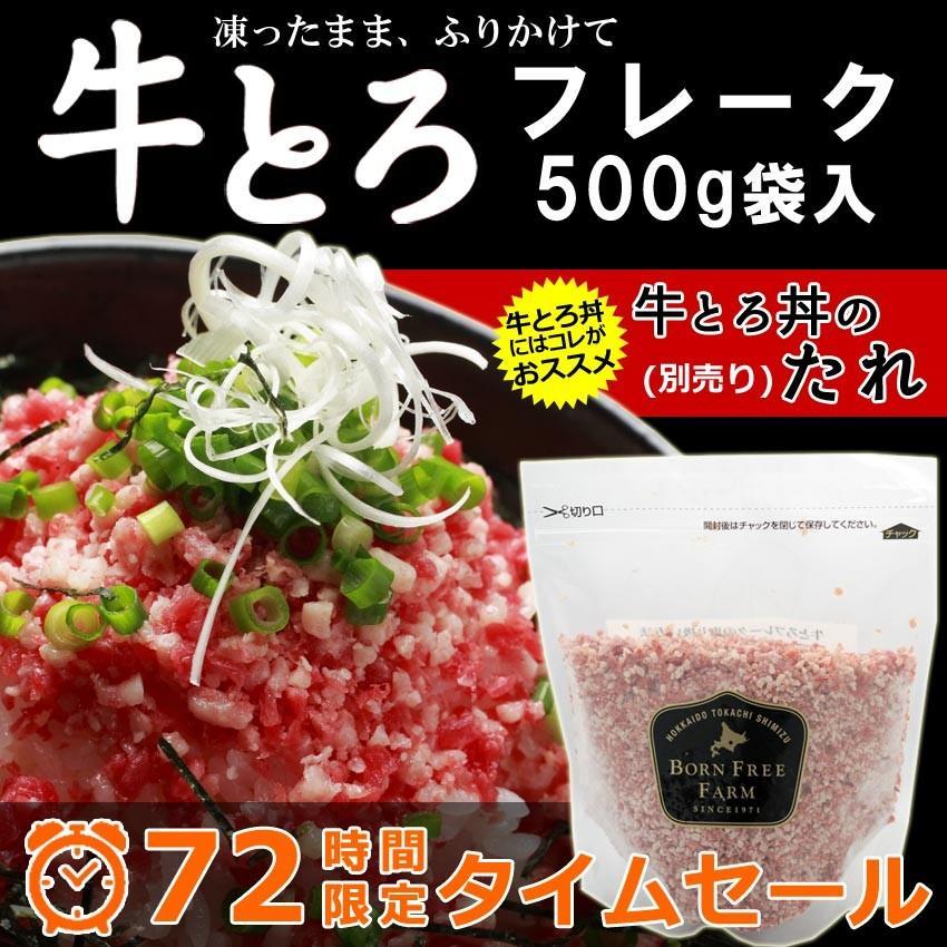 とろ フレーク 牛 牛トロフレークは最強のご飯のお供|北海道のとろける牛肉お取り寄せ