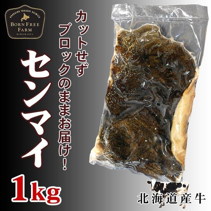 北海道産牛 牛肉 焼肉 国産牛 牛センマイ1kg [加熱用] バーベキュー 北海道 十勝スロウフード|tokachi-slowfood