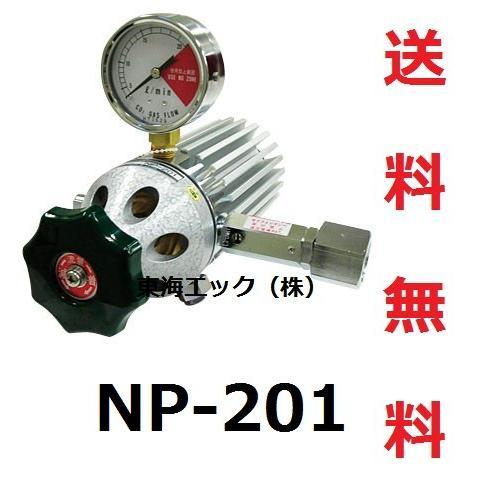 ユタカ MAGガス用ノーヒーター型圧力調整器 NP-201 新品 送料無料!
