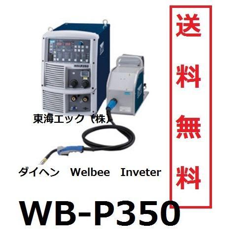 ダイヘン  ウェルビーインバータ  WB-P350  CO2/MAG溶接機  【アルミ・空冷・延長ケーブル10m・リモコン付】 送料無料!