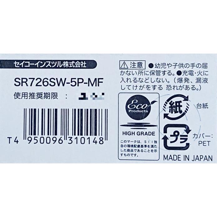 普通郵便 送料無料 SR726SW(397)×5個(1シート) 腕時計用酸化銀 ボタン電池 無水銀 SEIZAIKEN セイコーインスツル SII 安心の日本製・日本語パッケージ tokei-akashiya 03