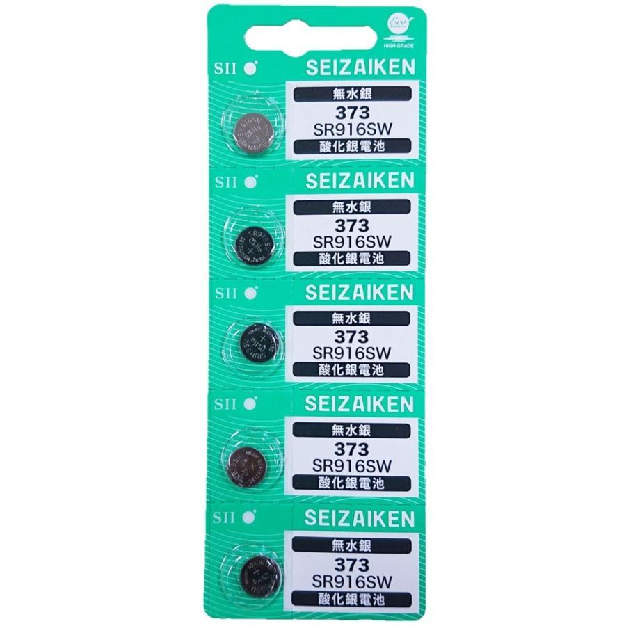 普通郵便 送料無料 SR916SW(373)×5個(1シート) 腕時計用酸化銀 ボタン電池 無水銀 SEIZAIKEN セイコーインスツル SII 安心の日本製・日本語パッケージ|tokei-akashiya