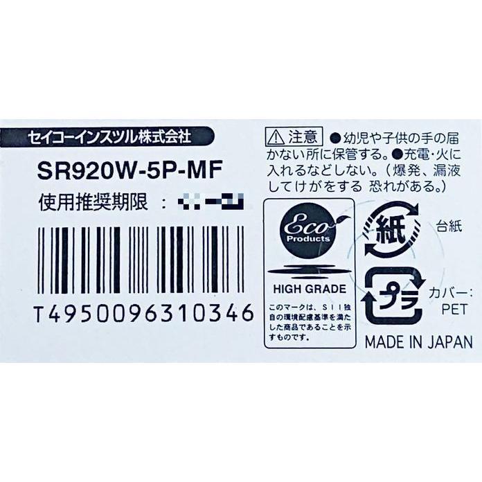 普通郵便 送料無料 SR920W(370)×5個(1シート) 腕時計用酸化銀 ボタン電池 無水銀 SEIZAIKEN セイコーインスツル SII 安心の日本製・日本語パッケージ tokei-akashiya 03