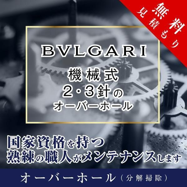 オーバーホール ブルガリ BVLGARI 機械式 2 3針 見積もり無料 送料無料 発売モデル 防水検査 修理 今だけスーパーセール限定 腕時計 磁気抜き