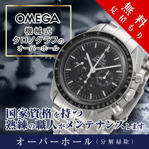 オーバーホール オメガ 期間限定で特別価格 OMEGA 機械式 ※アウトレット品 クロノグラフ 修理 腕時計 磁気抜き 送料無料 防水検査 見積もり無料