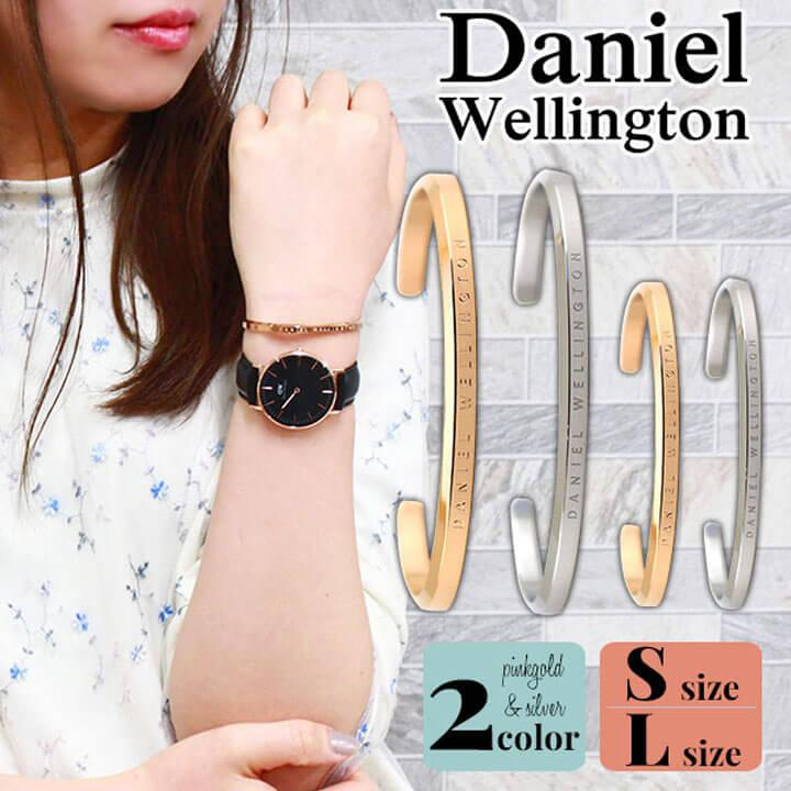 Daniel Wellington ダニエルウェリントン 2020モデル ペア バングル ブレスレット 爆買いセール レディース メンズ シルバー クラシックカフ ピンクゴールド アクセサリー