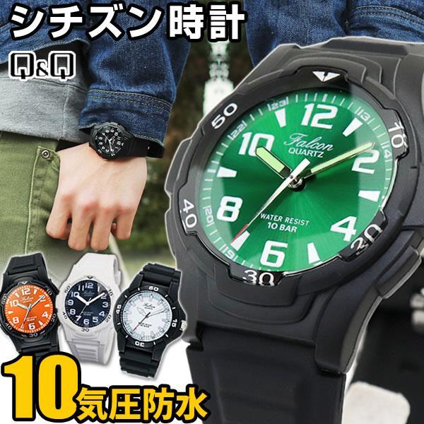 ポイント最大8倍 レビューを書いてネコポス送料無料 腕時計 シチズン 時計 Q 授与 ポイント消化 ギフト メンズ おすすめ 防水 本物 レディース