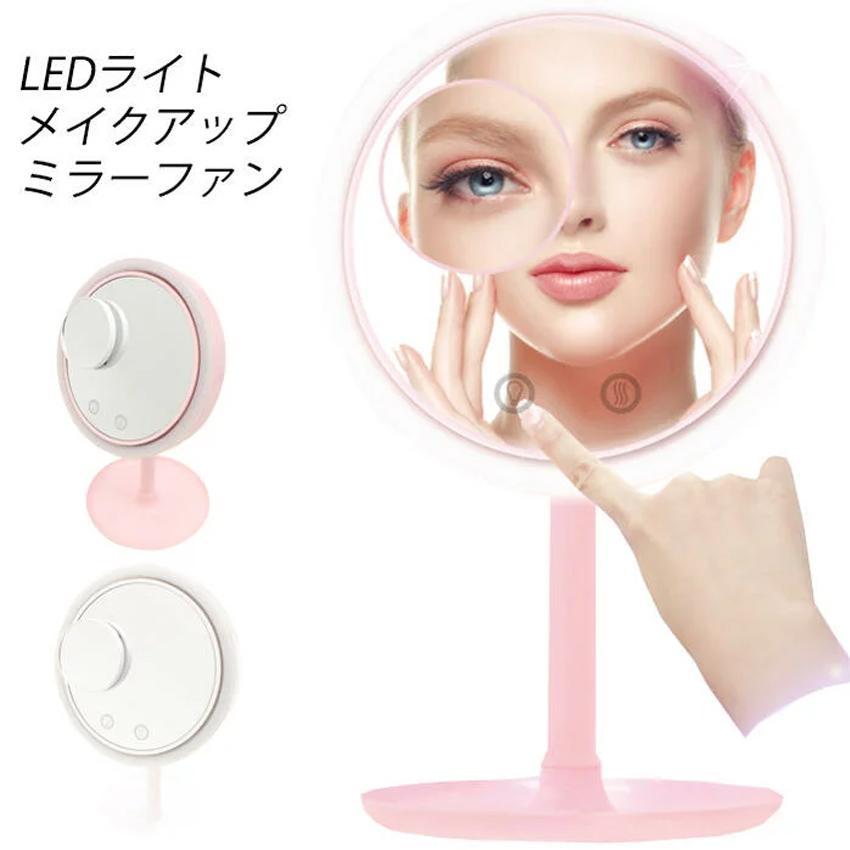 LEDライト ミラー 拡大鏡 ファン メイクアップミラーファン 静音ファン スタンドミラー メイク 曇り防止 自在調節 化粧鏡 拡大鏡 LED 扇風機 卓上|toki