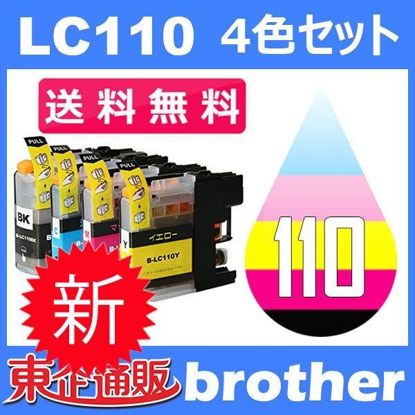 LC110 LC110-4PK 4色セット ( 送料無料 ) 中身 ( LC110BK LC110C LC110M LC110Y ) 互換インク BR社 最新バージョンICチップ付 toki