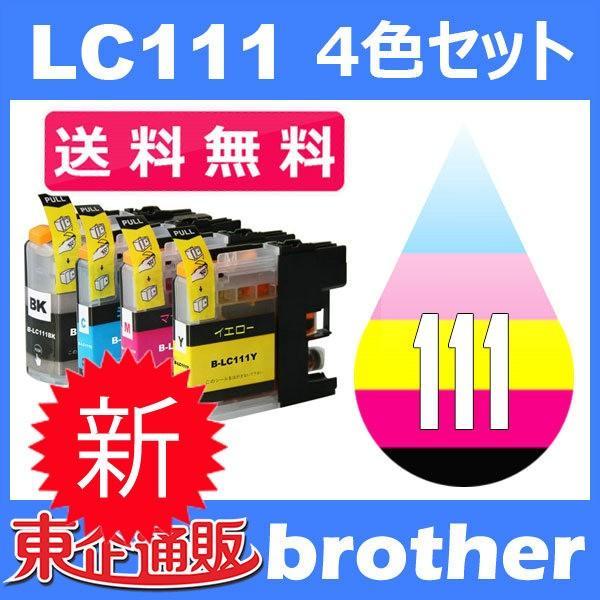 LC111 LC111-4PK 4色セット ( 送料無料 ) 中身 ( LC111BK LC111C LC111M LC111Y ) 互換インク BR社 最新バージョンICチップ付 toki