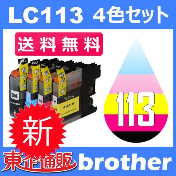 LC113 LC113-4PK 4色セット ( 送料無料 ) 中身 ( LC113BK LC113C LC113M LC113Y ) 互換インク BR社 最新バージョンICチップ付|toki