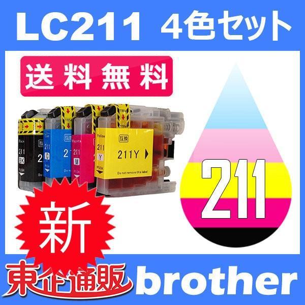 LC211 LC211-4PK 4色セット ( 送料無料 ) 中身 ( LC211BK LC211C LC211M LC211Y ) 互換インク BR社 最新バージョンICチップ付|toki