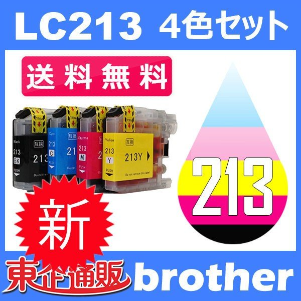 LC213 LC213-4PK 4色セット ( 送料無料 ) 中身 ( LC213BK LC213C LC213M LC213Y ) 互換インク BR社 最新バージョンICチップ付 toki