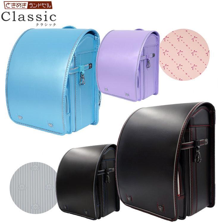 ランドセル 男の子 ランドセル 2022 クラシック ときめきランドセル A4フラットファイル対応 7年保証 30日返品保証 軽量 高品質 tokimeki-item