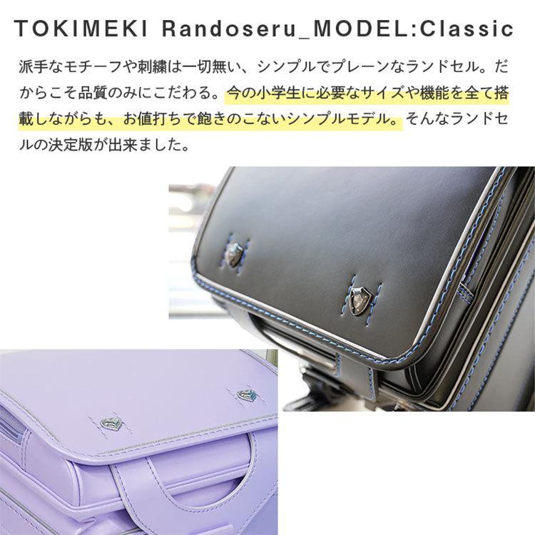 ランドセル 男の子 ランドセル 2022 クラシック ときめきランドセル A4フラットファイル対応 7年保証 30日返品保証 軽量 高品質 tokimeki-item 02