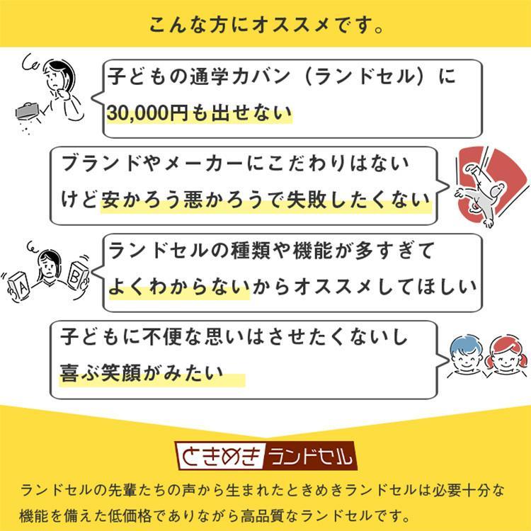 ランドセル 男の子 ランドセル 2022 クラシック ときめきランドセル A4フラットファイル対応 7年保証 30日返品保証 軽量 高品質 tokimeki-item 09