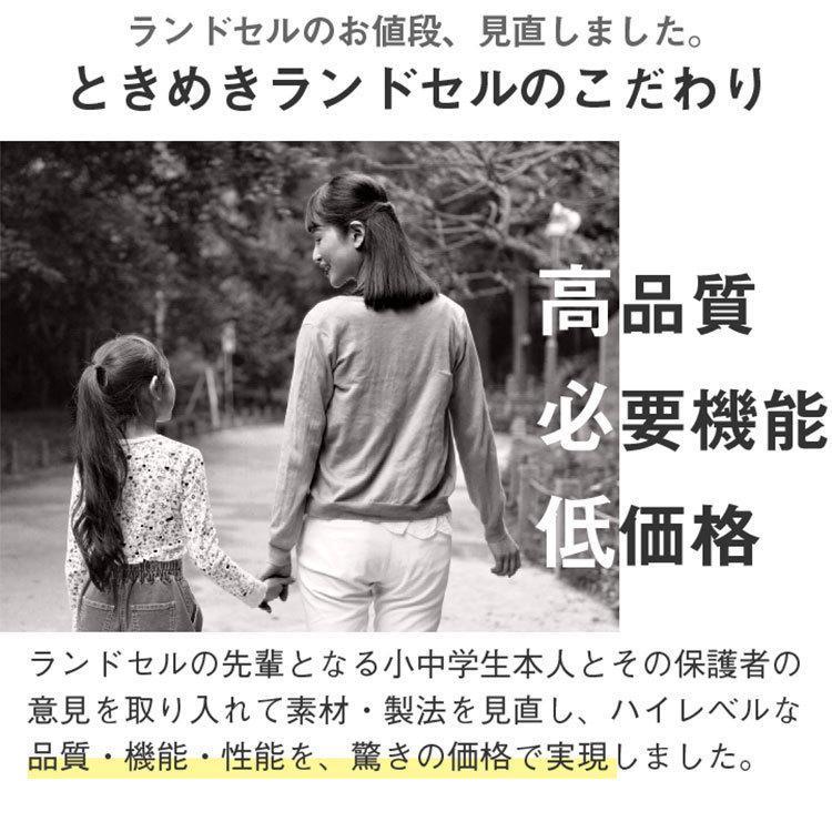 ランドセル 男の子 ランドセル 2022 クラシック ときめきランドセル A4フラットファイル対応 7年保証 30日返品保証 軽量 高品質 tokimeki-item 10