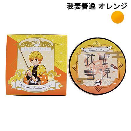 鬼滅の刃 スタイリング カラーワックス <我妻善逸(あがつまぜんいつ)オレンジ> (ヘアカラー) 50g【ネコポス不可】 tokimeki-y