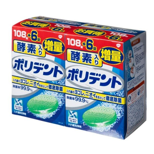 アース製薬 ポリデント 72錠×3箱 酵素入り 入れ歯 洗浄剤 コストコ ...