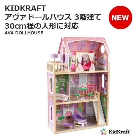 ドールハウス 3階建て アヴァ KIDKRAFT 人形の家 女の子 女児 おもちゃ 玩具 コストコ Kids craft