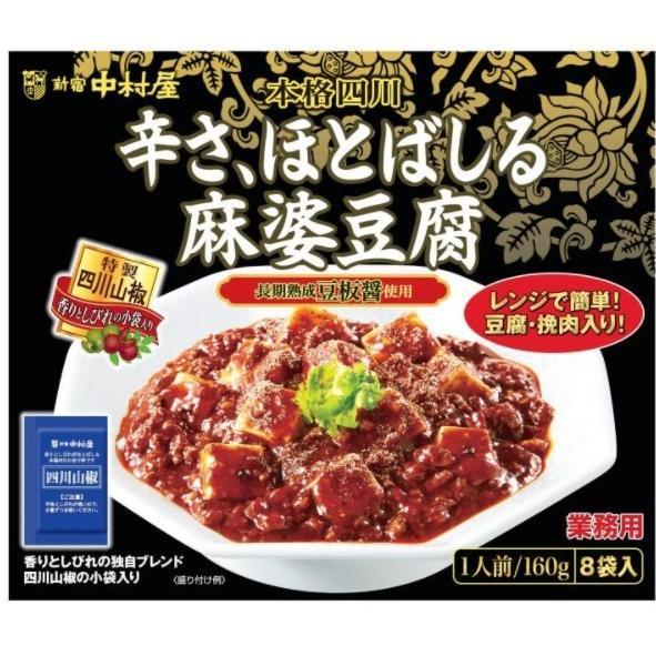 豆腐 醤 なし 豆板 マーボー
