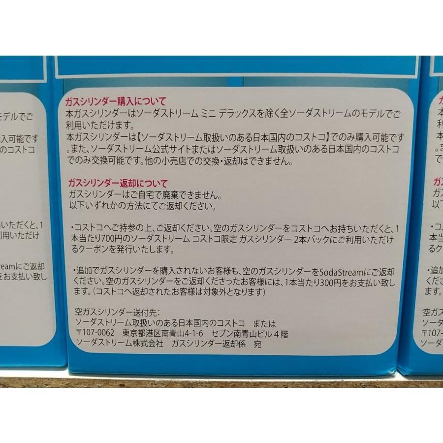 メーカー 水 コストコ 炭酸