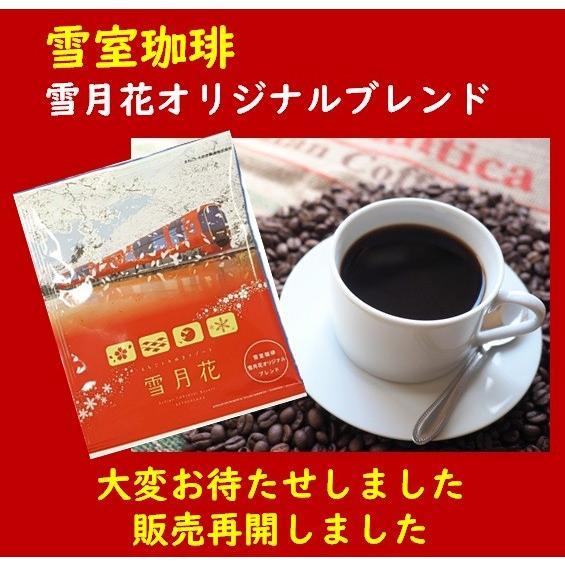 ギフト コーヒー 雪月花 雪室珈琲 4Pセット オリジナルブレンド|tokitetsu-official