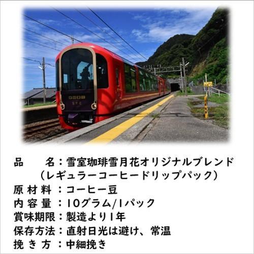 ギフト コーヒー 雪月花 雪室珈琲 4Pセット オリジナルブレンド|tokitetsu-official|03