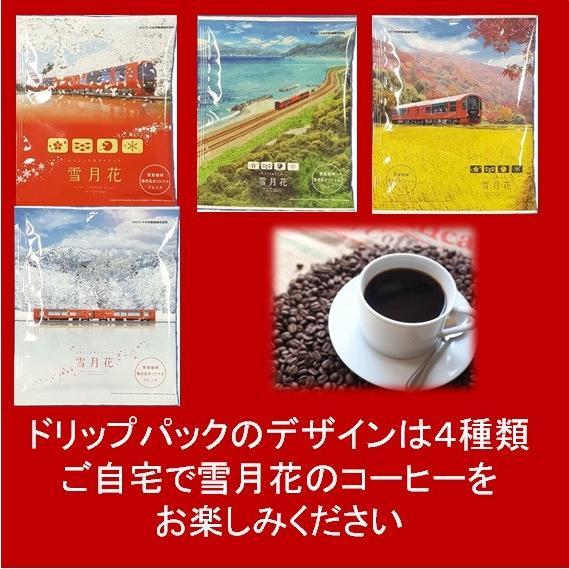 ギフト コーヒー 雪月花 雪室珈琲 4Pセット オリジナルブレンド|tokitetsu-official|04