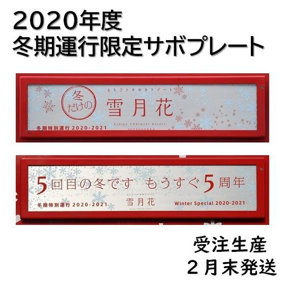 受注販売 2月末発送 2020年度雪月花冬期運行限定サボプレート(未使用品) tokitetsu-official