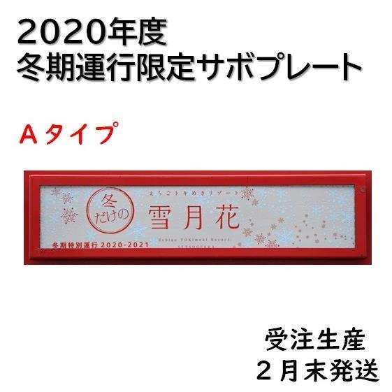 受注販売 2月末発送 2020年度雪月花冬期運行限定サボプレート(未使用品) tokitetsu-official 04