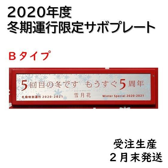 受注販売 2月末発送 2020年度雪月花冬期運行限定サボプレート(未使用品) tokitetsu-official 05