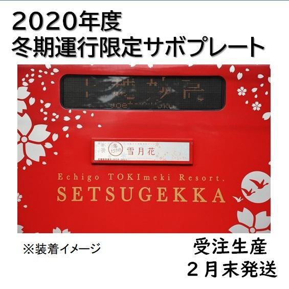 受注販売 2月末発送 2020年度雪月花冬期運行限定サボプレート(未使用品) tokitetsu-official 02