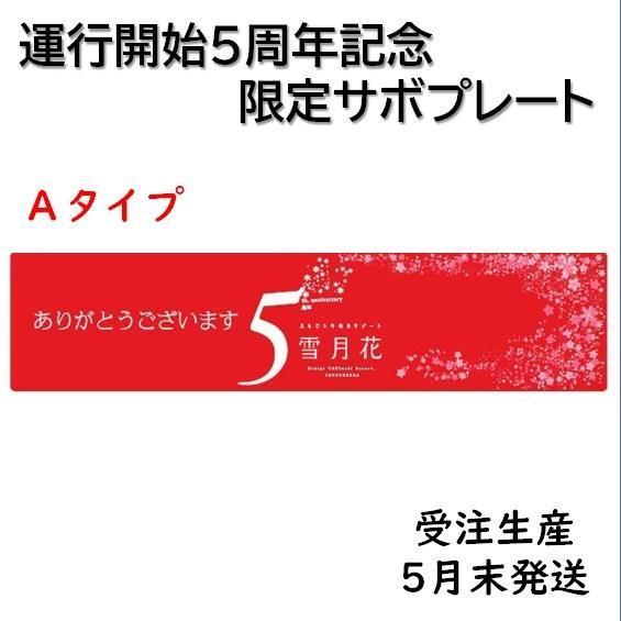受注販売 5月末発送 雪月花運行開始5周年限定サボプレート(未使用品) tokitetsu-official