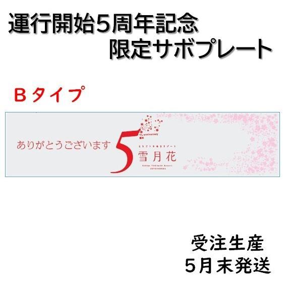 受注販売 5月末発送 雪月花運行開始5周年限定サボプレート(未使用品) tokitetsu-official 02