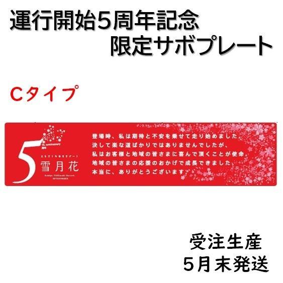 受注販売 5月末発送 雪月花運行開始5周年限定サボプレート(未使用品) tokitetsu-official 03