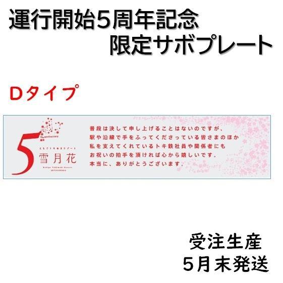 受注販売 5月末発送 雪月花運行開始5周年限定サボプレート(未使用品) tokitetsu-official 04