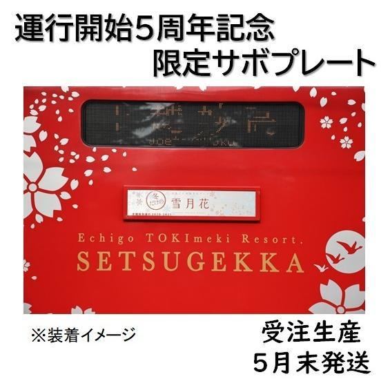 受注販売 5月末発送 雪月花運行開始5周年限定サボプレート(未使用品) tokitetsu-official 05