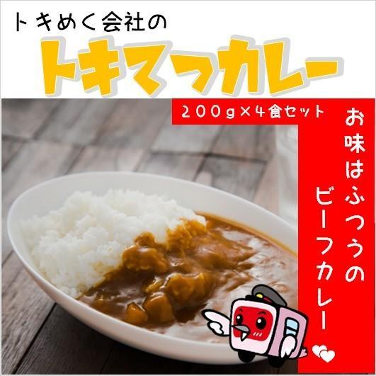 200g×4食 トキめく会社のトキてつカレー 長期常温保存OK |tokitetsu-official