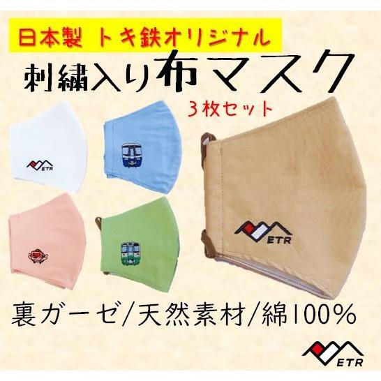 日本製 刺繍入り 洗えるマスク3枚セット |tokitetsu-official