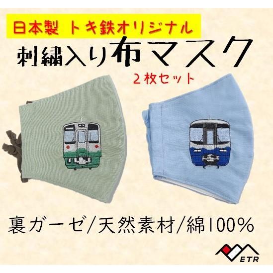 日本製 大きめ刺繍入り 洗えるマスク2枚セット|tokitetsu-official
