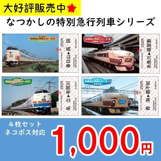 【記念乗車券セット】なつかしの特別急行列車シリーズ|tokitetsu-official