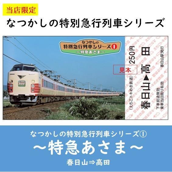 【記念乗車券セット】なつかしの特別急行列車シリーズ|tokitetsu-official|02