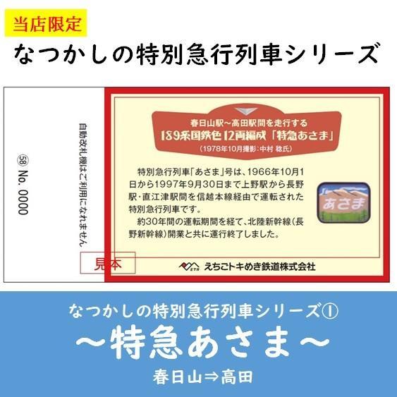 【記念乗車券セット】なつかしの特別急行列車シリーズ|tokitetsu-official|03